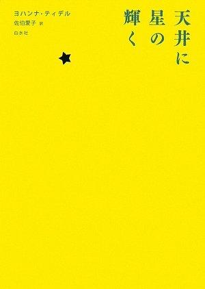 天井に星の輝く