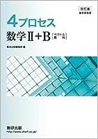 改訂版 教科書傍用 4プロセス 数学2+B〔ベクトル,数列〕