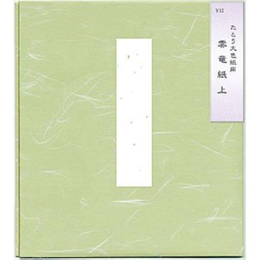 カロリー伸ばすマンハッタン【10個セット】たとう大色紙用 雲竜紙上【Y012】