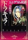 まんがグリム童話 (ドラキュラ / 小野 双葉 のシリーズ情報を見る
