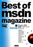 Best of MSDN Magazine〈2000年版上巻〉Windows2000最新プログラミングテクニック