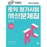 ETS TOEICの定期試験予想問題集(RCリーディング)本番5セット All New最新の開発/ ETS TOEICの出題機関の独占提供