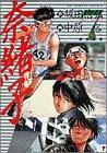 奈緒子 7: 絶体絶命 (Big spirits comics)