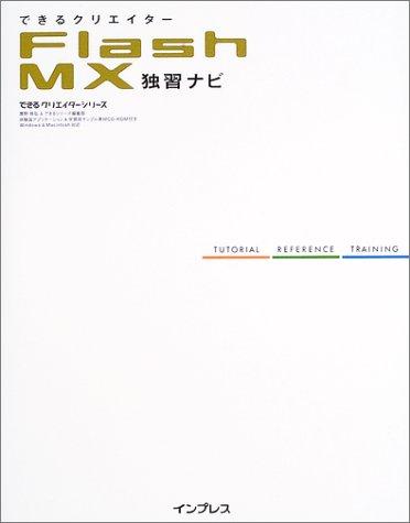 できるクリエイターFlash MX独習ナビ   できるクリエイターシリーズの詳細を見る
