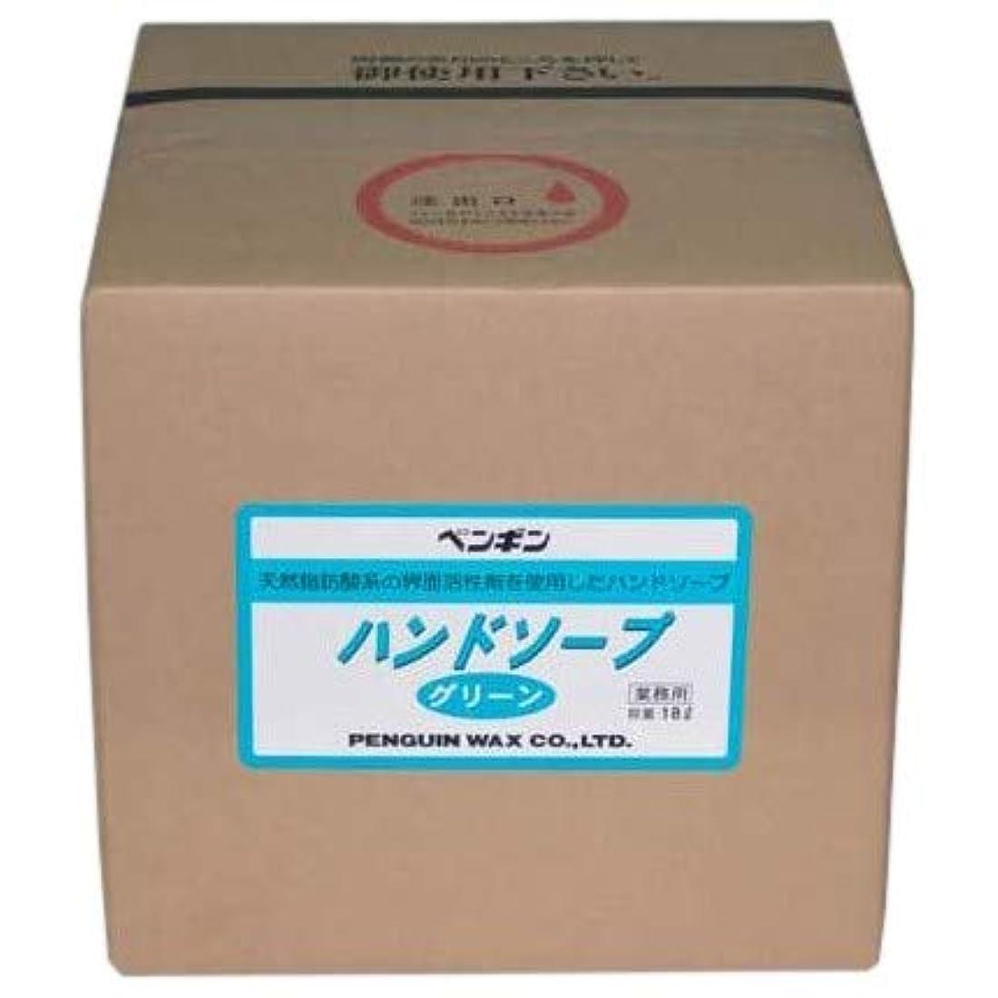 ヘクタール吸う化学薬品ハンドソープグリーン 18L 業務用