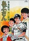あぶさん (33) (ビッグコミックス)