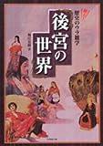 後宮の世界—仰天!歴史のウラ雑学 (竹書房文庫)