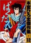 ばくだん 第2巻 (ホームコミックス 本宮ひろ志傑作集 12)
