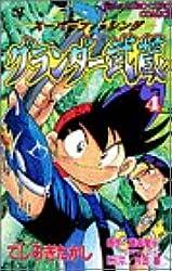 グランダー武蔵 第4巻―スーパーフィッシング (てんとう虫コミックス)