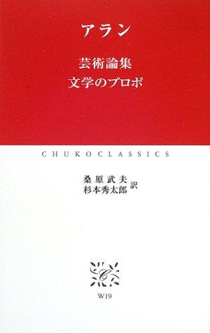 芸術論集 文学のプロポ (中公クラシックス)の詳細を見る