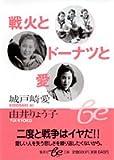 戦火とドーナツと愛 (集英社be文庫)