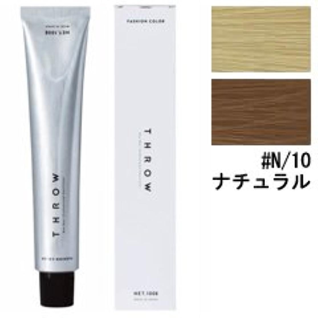 スリラー液化する潤滑する【モルトベーネ】スロウ ファッションカラー #N/10 ナチュラル 100g