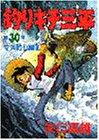 釣りキチ三平(30) マス釣り編2 (KC スペシャル)