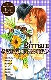 あなただけに愛されたい―Bitter 2 (フラワーコミックス)