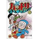 忍者ハットリくん 6 (てんとう虫コミックス)