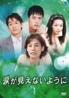 涙が見えないように DVD-BOX 1