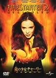 炎の少女チャーリー2 [DVD]