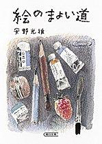 絵のまよい道 (朝日文庫 (あ5-7))の詳細を見る