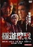 極道聖戦 ジハードI [DVD]