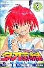タオの緑 9 (少年チャンピオン・コミックス)