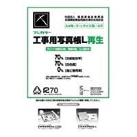 (業務用2セット)フジカラー 工事写真帳 L再生 204234