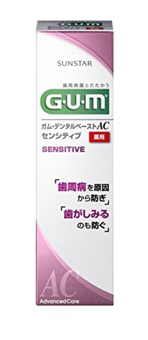 世界の窓傾向がある服GUM(ガム) デンタルペーストAC センシティブ 85g 【医薬部外品】