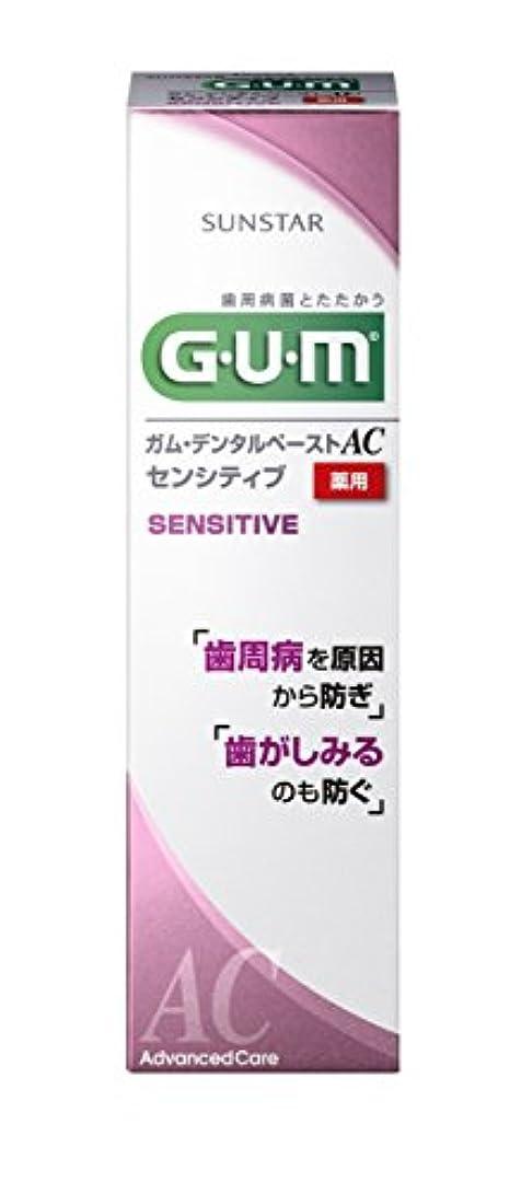 確認してください保険無能GUM(ガム) デンタルペーストAC センシティブ 85g 【医薬部外品】
