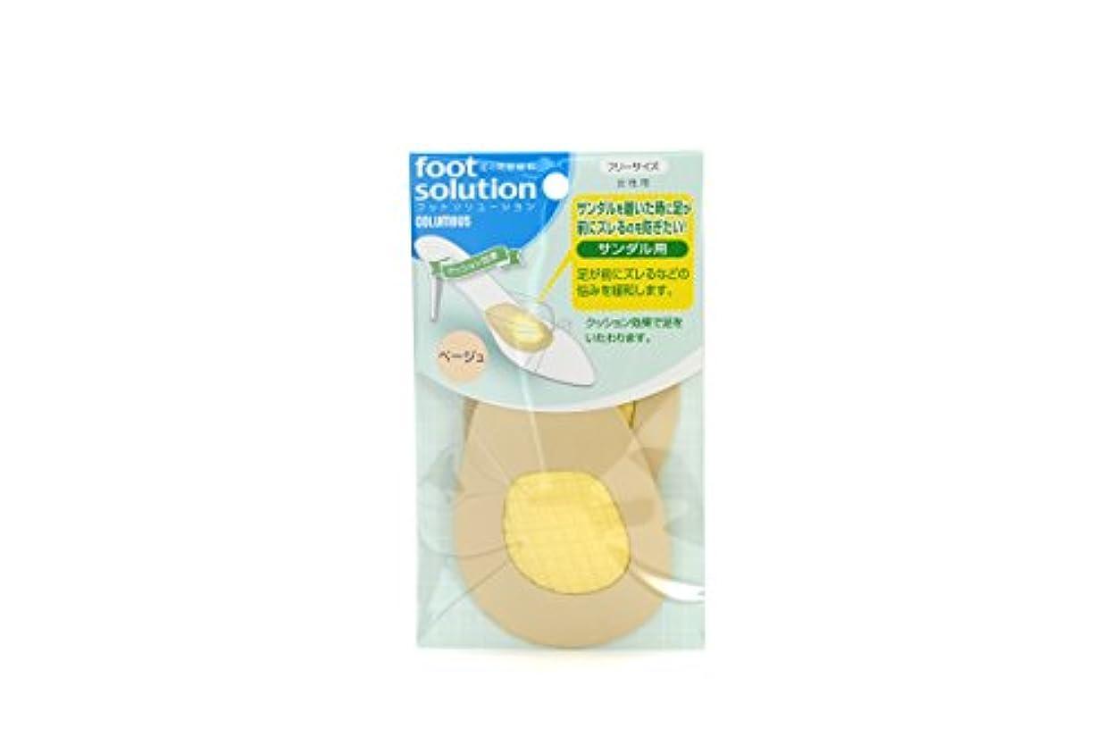 ほめる世界的にシチリアコロンブス フットソリューション サンダル用 ベージュ 1足分(2枚入)