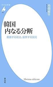 韓国 内なる分断 (平凡社新書0917)