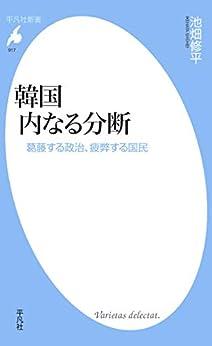 [池畑 修平]の韓国 内なる分断 (平凡社新書0917)