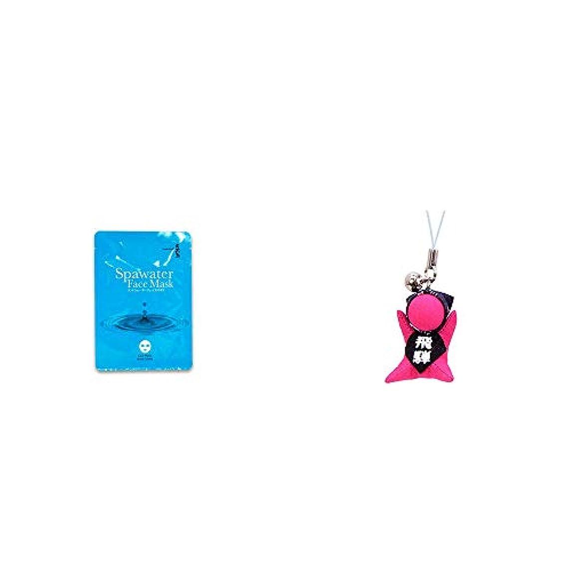 [2点セット] ひのき炭黒泉 スパウォーターフェイスマスク(18ml×3枚入)?さるぼぼ幸福ストラップ 【ピンク】 / 風水カラー全9種類 縁結び?恋愛(出会い) お守り//