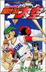 駆けろ!大空 第3巻―はるかなる甲子園 (てんとう虫コミックス)