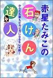 赤星たみこの石けん達人 (集英社クリエイティブコミックス)