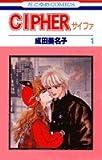 Cipher / 成田 美名子 のシリーズ情報を見る