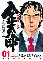 サラリーマン金太郎マネーウォーズ編 1 (ヤングジャンプコミックス)の詳細を見る