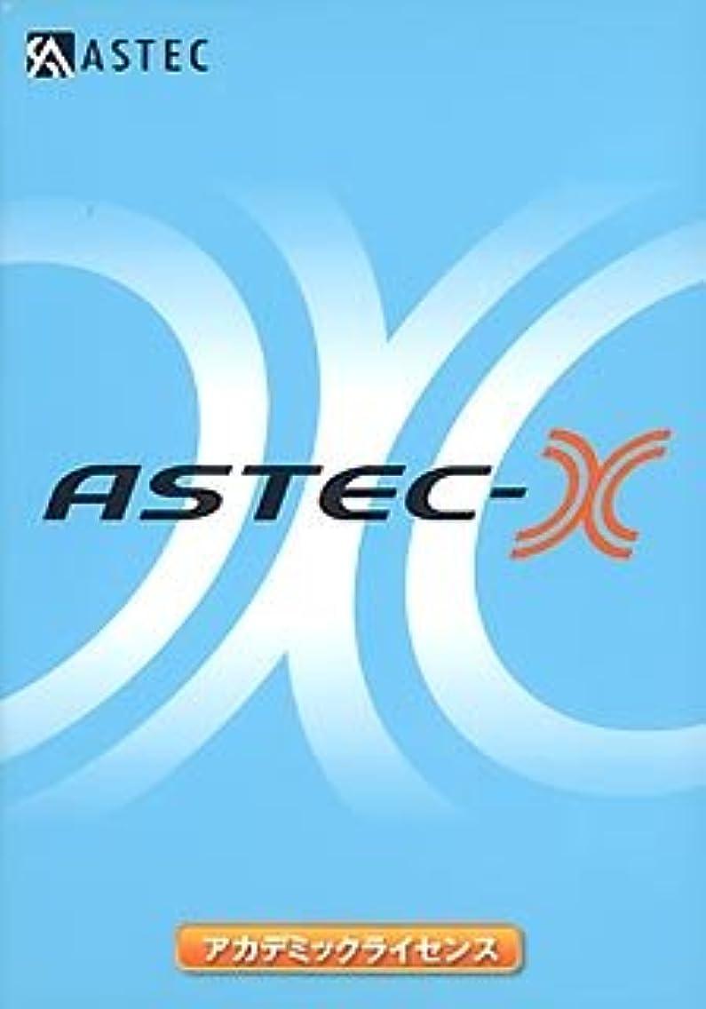 問い合わせ机息切れASTEC-X V4.30 アカデミックライセンス