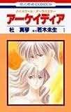 アーケイディア 第1巻―ハイスクール・オーラバスター (花とゆめCOMICS)