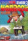 釣りキチ三平 平成版(3)鮎の夏2002 (KCデラックス 週刊少年マガジン)