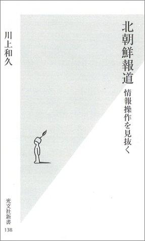 北朝鮮報道 (光文社新書)の詳細を見る