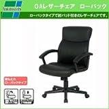 ナカバヤシ OAレザーチェア ローバック CNL-501 (BK)ブラック 【人気 おすすめ 】