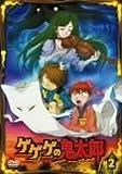 ゲゲゲの鬼太郎 2 [DVD]