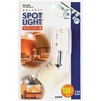 (業務用セット) ELPA ライティングバー用スポットライト 電球なし E26 アイボリー LRS-BNE26B(IV) 【×5セット】 ds-1484613