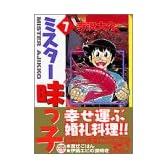 ミスター味っ子(7) (講談社漫画文庫)