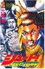 シュート!―熱き挑戦 (2) (講談社コミックス―Shonen magazine comics (2548巻))