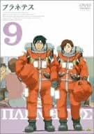 プラネテス 9 [DVD]