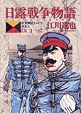 日露戦争物語―天気晴朗ナレドモ浪高シ (第21巻) (ビッグコミックス)
