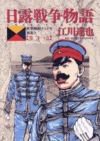 日露戦争物語―天気晴朗ナレドモ浪高シ (第21巻) (ビッグコミックス)の詳細を見る