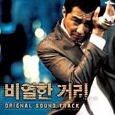 卑劣な街 韓国映画OST(韓国盤)