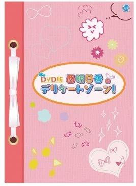 西明日香のデリケートゾーン! DVD版