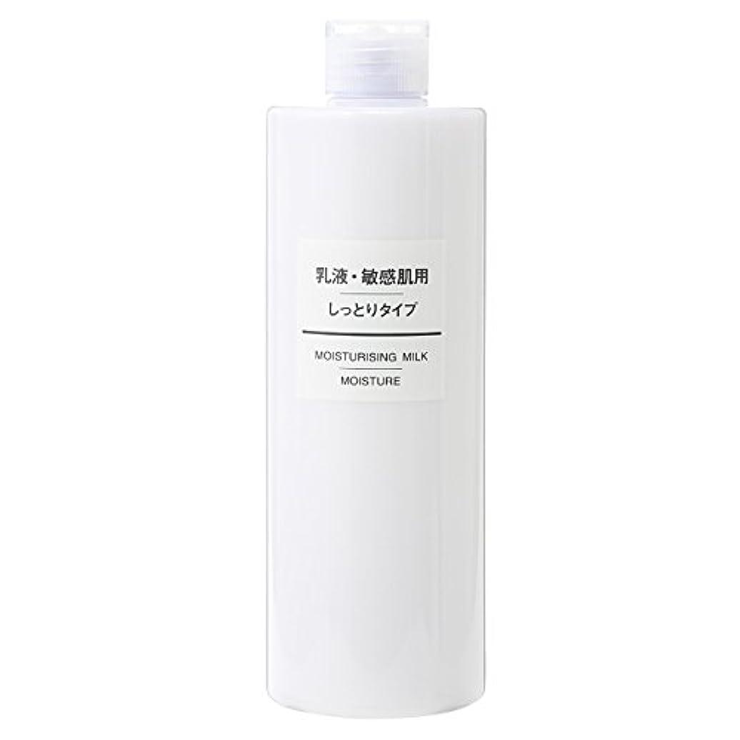 耐えられないクラシカル照らす無印良品 乳液 敏感肌用 しっとりタイプ (大容量)400ml